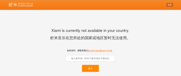xiami_before